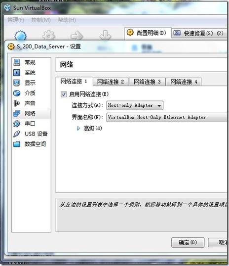 主机访问虚拟机通过Host Only的方式实现