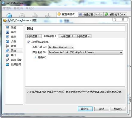虚拟机上网