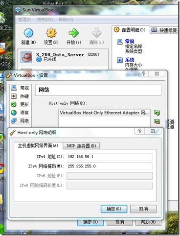 VirtualBox中的虚拟网卡