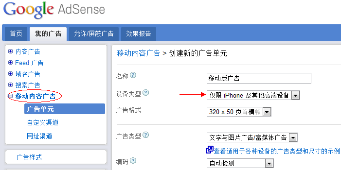 生成adsense mobile代码