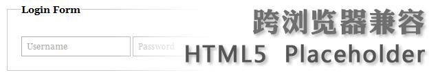跨浏览器支持Placeholder
