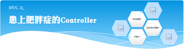 MVC之患上肥胖症的Controller