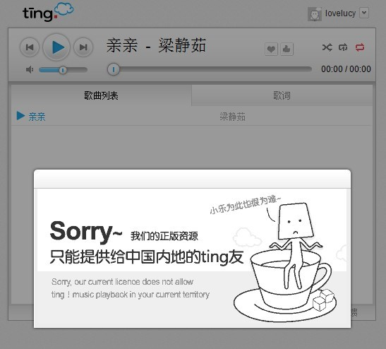 baidu ting is only available in mainland China