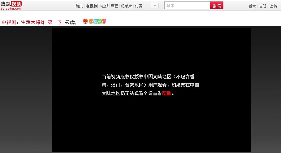 big bang is only available in mainland China