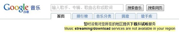 google music  is only available in mainland China