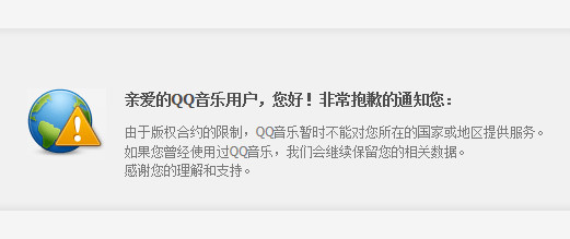 qq music  is only available in mainland China