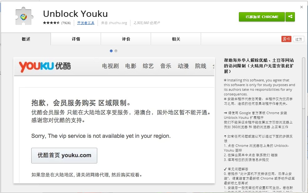unblock-youku-chrome