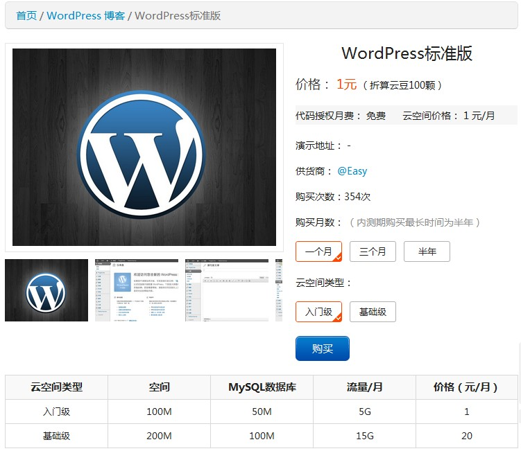 yunshangdian_wordpress