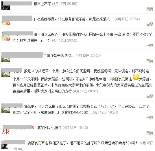 sina-customer-complain2