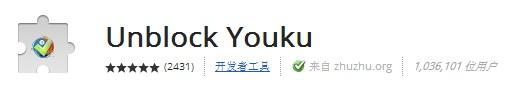 one-million-unblock-youku
