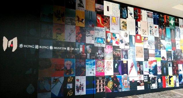 香港藝術館:外牆