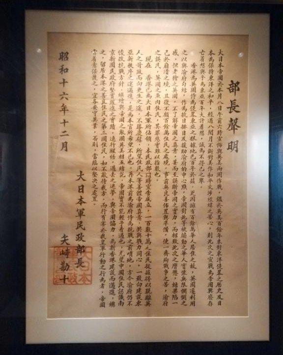 海防博物馆:日占时期通告