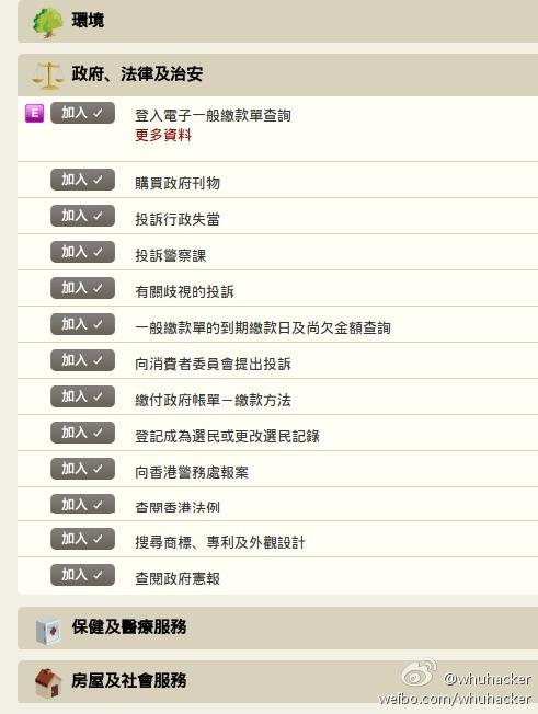 hk_gov