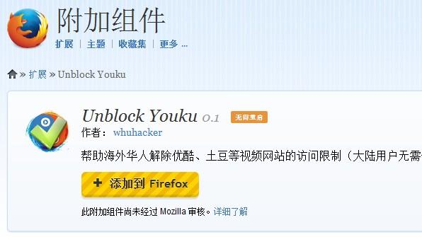unblock-youku-firefox