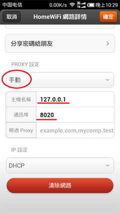 unblock-youku-android9